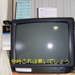 タイマー付TV