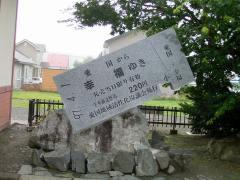 愛国駅 切符の碑
