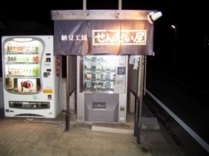納豆自動販売機