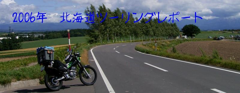 北海道へツーリングへ行こう