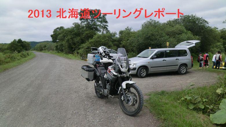 北海道-東北へツーリングへ行こう